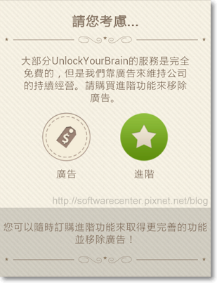 UnlockYourBrain在螢幕解鎖狀態學習-P06.png