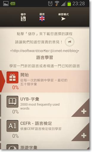 UnlockYourBrain在螢幕解鎖狀態學習-P20.png