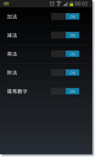 UnlockYourBrain在螢幕解鎖狀態學習-P19.png