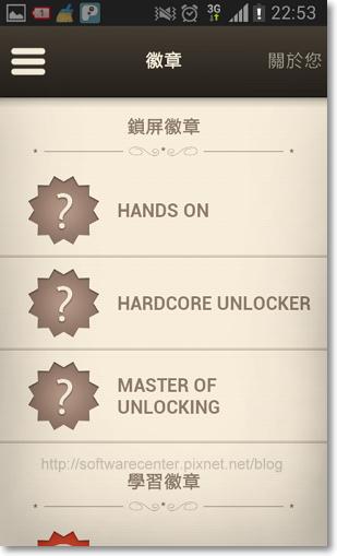 UnlockYourBrain在螢幕解鎖狀態學習-P25.png