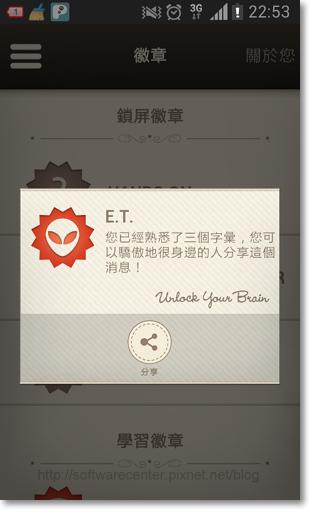 UnlockYourBrain在螢幕解鎖狀態學習-P24.png