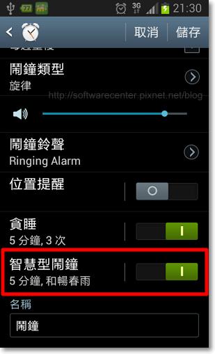智慧型鬧鐘-P02.png
