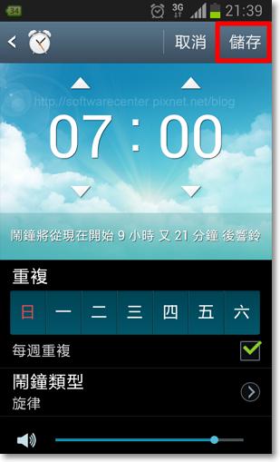 智慧型鬧鐘-P06.png