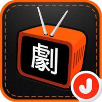 電視連續劇APP-Logo.png