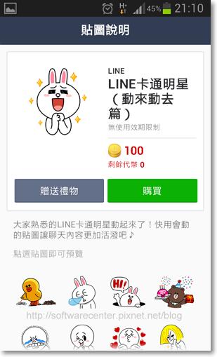 LINE貼圖小舖代幣購買貼圖教學-P02.png