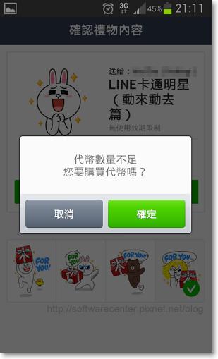 LINE貼圖小舖代幣購買貼圖教學-P05.png