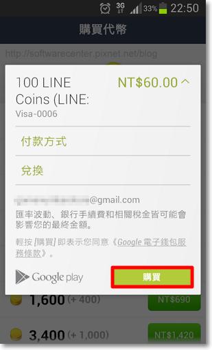 LINE貼圖小舖代幣購買貼圖教學-P08.png