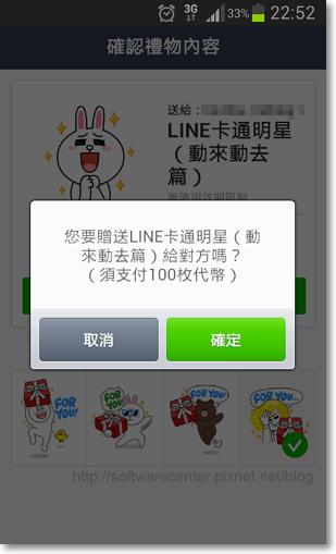 LINE貼圖小舖代幣購買貼圖教學-P12.png