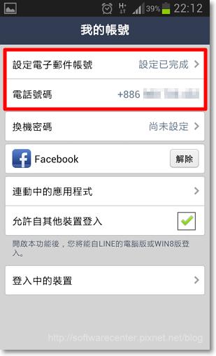 LINE Web Store點數、貼圖購買教學-P01.png