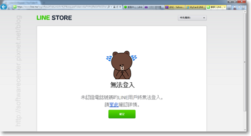 LINE Web Store點數、貼圖購買教學-P03.png