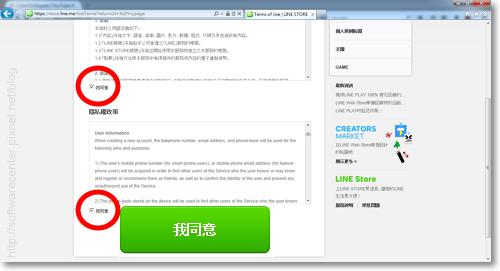 LINE Web Store點數、貼圖購買教學-P04.png