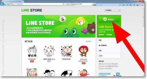 LINE Web Store點數、貼圖購買教學-P05.png