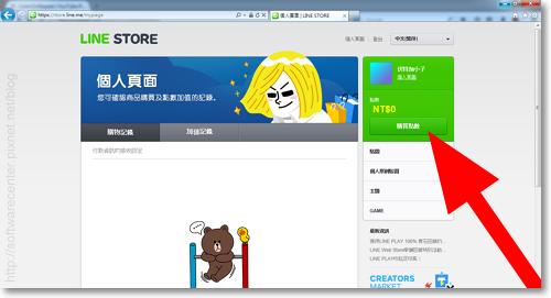 LINE Web Store點數、貼圖購買教學-P06.png