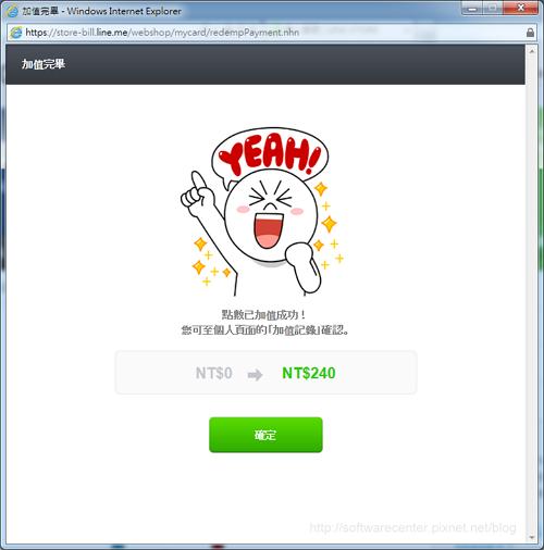 LINE Web Store點數、貼圖購買教學-P10.png