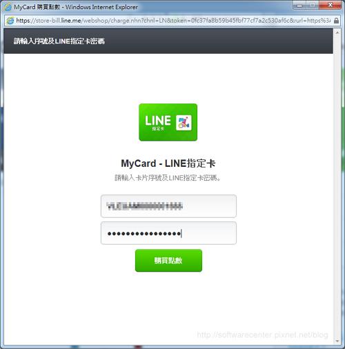 LINE Web Store點數、貼圖購買教學-P09.png