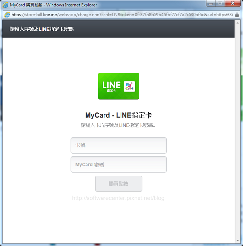 LINE Web Store點數、貼圖購買教學-P07.png