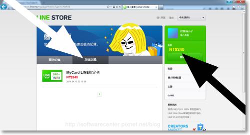 LINE Web Store點數、貼圖購買教學-P11.png