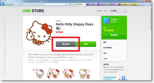 LINE Web Store點數、貼圖購買教學-P12.png