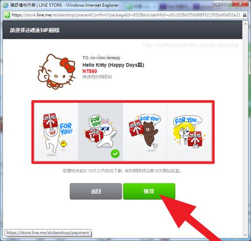 LINE Web Store點數、貼圖購買教學-P14.png
