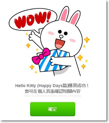 LINE Web Store點數、貼圖購買教學-P16.png