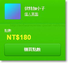 LINE Web Store點數、貼圖購買教學-P18.png