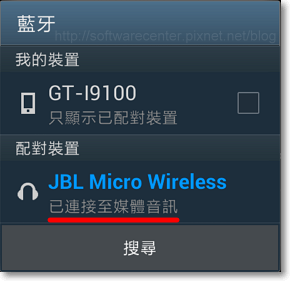 JBL藍芽喇叭-Micro II Wireless連結手機操作方式-P04.png