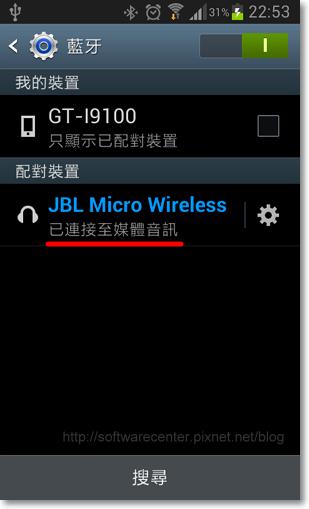 JBL藍芽喇叭-Micro II Wireless連結手機操作方式-P02.png