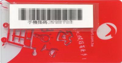 電子發票手機條碼補充-P01.png