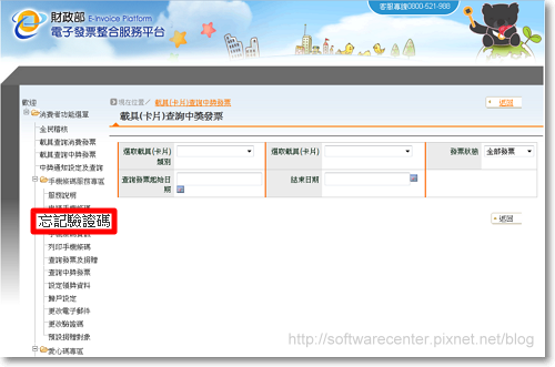 手機條碼(載具)查詢中獎電子發票-P03.png