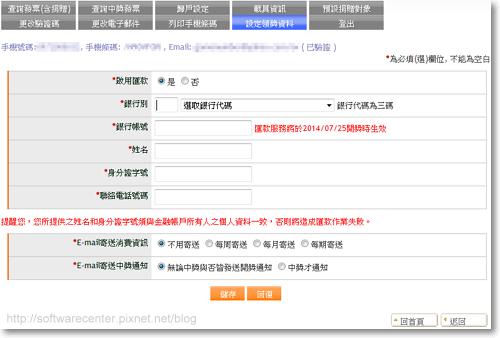 手機條碼(載具)查詢中獎電子發票-P09.png