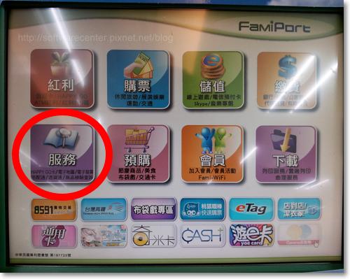 便利商店列印電子發票證明聯-P01.png