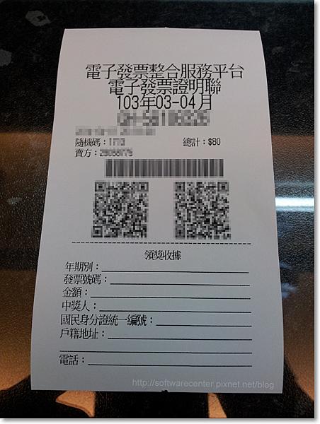 便利商店列印電子發票證明聯-Logo.png
