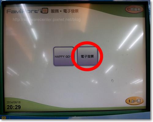便利商店列印電子發票證明聯-P03.png