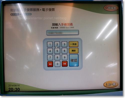 便利商店列印電子發票證明聯-P06.png