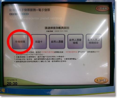 便利商店列印電子發票證明聯-P05.png
