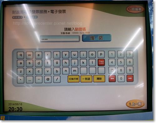 便利商店列印電子發票證明聯-P07.png