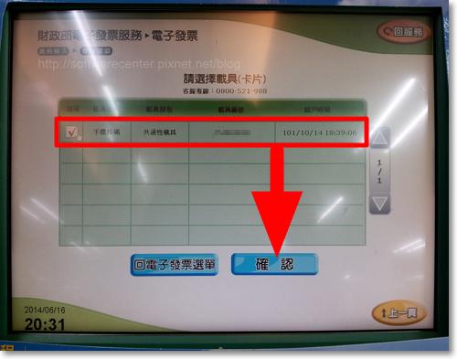 便利商店列印電子發票證明聯-P08.png