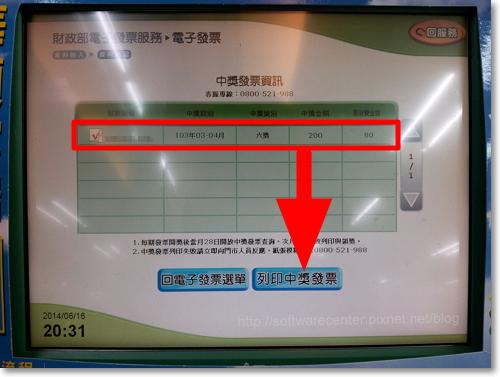 便利商店列印電子發票證明聯-P09.png