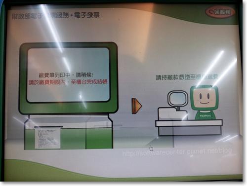 便利商店列印電子發票證明聯-P10.png