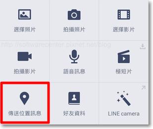 LINE傳送地圖位置給好友-P02.png