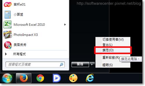 鍵盤快速鍵鎖定電腦防止他人使用-P02.png
