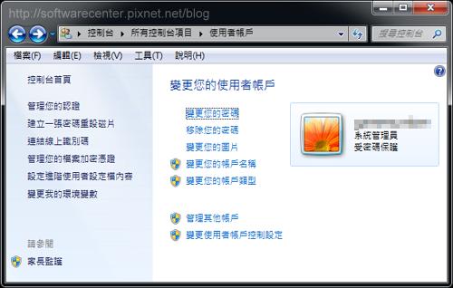 鍵盤快速鍵鎖定電腦防止他人使用-P03.png