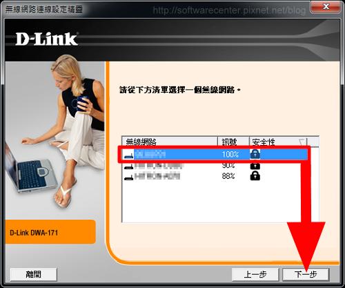 無線網路卡使用教學-P06.png