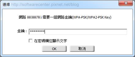 無線網路卡使用教學-P11.png