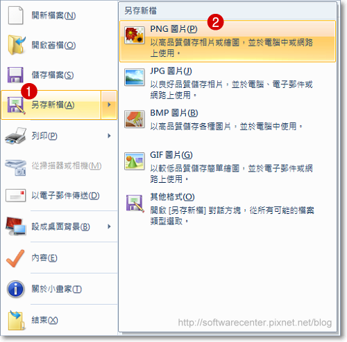 Windows 7小畫家簡易截圖-P04.png