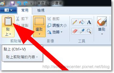 Windows 7小畫家簡易截圖-P03.png