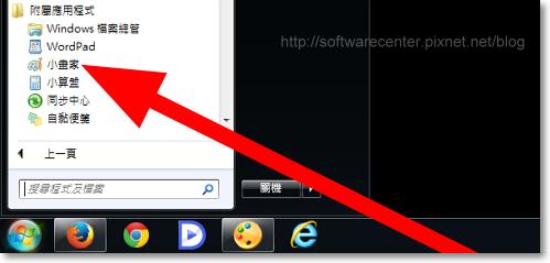 Windows 7小畫家簡易截圖-P07.png