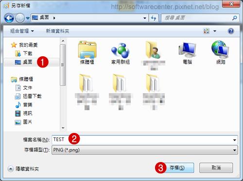 Windows 7小畫家簡易截圖-P05.png