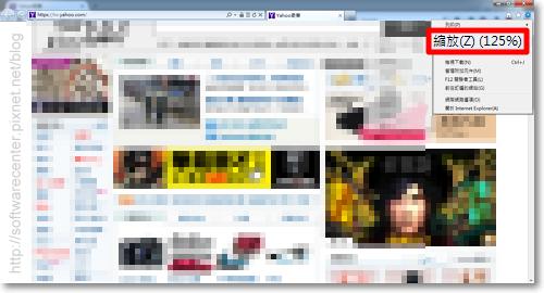 快速縮放網頁字體大小-Internet Explorer版本.png