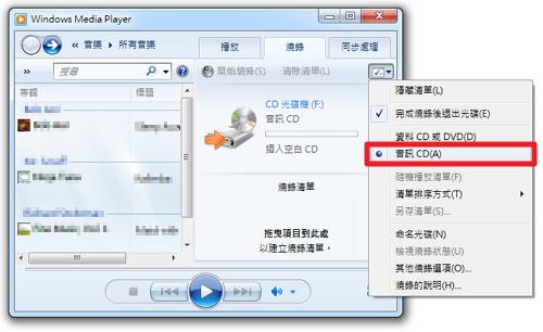 Windows 7 內建燒錄功能_補充P01.png